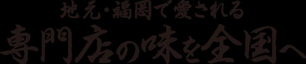 地元・福岡で愛される専門店の味を全国へ